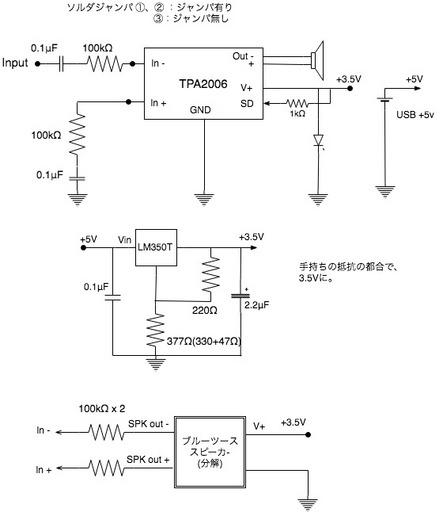 ロボホンスピーカーBT-4.jpg